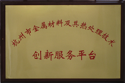 杭州市金属材料及其亿博平台登录网址技术创新服务平台