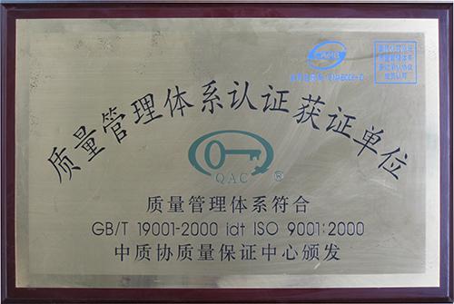 质量管理体系认证货证单位