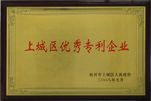 上城区优秀专利企业
